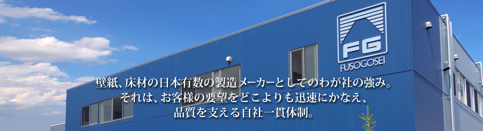 壁紙、床材の日本有数の製造メーカーとしてのわが社の強み。それは、お客様の要望をどこよりも迅速にかなえ、品質を支える自社一貫体制。