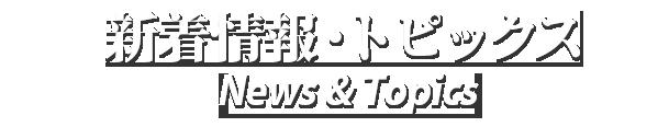 新着情報・トピックス
